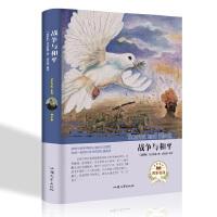 正版 战争与和平 小学生版初中版全译本精装青少年版原著世界经典名著畅销小说中文书籍外国文学畅销小说
