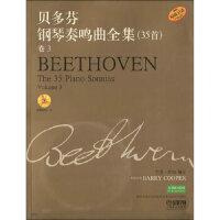 【正版直发】贝多芬钢琴奏鸣曲全集(35首)卷3附CD一张 巴里・库珀(Barry Cooper) 9787807515
