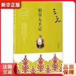三毛全集03:稻草人手记 三毛,新经典 出品 北京十月文艺出版社 9787530214831