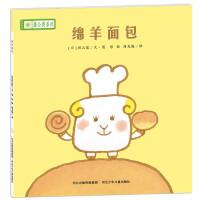铃木绘本蒲公英系列・绵羊面包