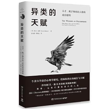 异类的天赋(pdf+txt+epub+azw3+mobi电子书在线阅读下载)