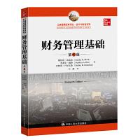 财务管理基础(第16版)(工商管理经典译丛・会计与财务系列)