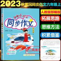 黄冈小状元同步作文六年级上册人教版部编版2019秋