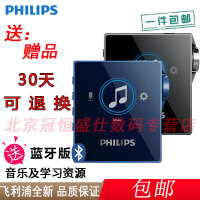 【支持礼品卡+送赠品包邮】飞利浦 SA8332 32G MP3 智能降噪 无损DSD播放器 双镜面录音 蓝牙插卡 HI