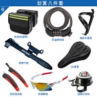套餐单车全套装备套装自行车配件山地车骑行装备大礼包挡泥板死飞