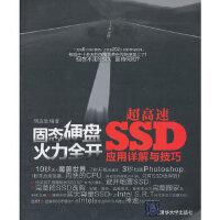 固态硬盘火力全开――超高速SSD应用详解与技巧胡嘉玺著清华大学出版社9787302343400