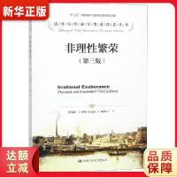 非理性繁荣(第三版)(诺贝尔经济学奖获得者丛书) 罗伯・J.特希勒著 中国人民大学出版社 9787300237435