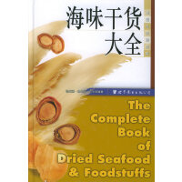世图生活资讯库:海味干货大全 杨维湘 等 世界图书出版公司 9787506270830