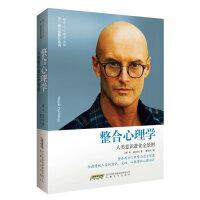 《整合心理学:人类意识进化全景图》肯威尔伯新力作,整合西方心理学与东方智慧,全盘透视人类的意识、灵性、心理学和心理治疗