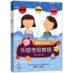 乐理.视唱练耳考级教程 四级(上海音乐学院社会艺术考级用书)(附CDROM2张)