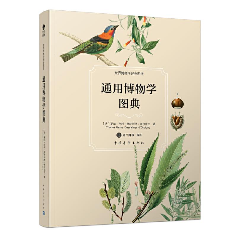 通用博物学图典 西方博物学传世之作,全彩手绘动植物图谱珍品,中国植物学会理事、北京林业大学博物馆馆长张志翔教授倾力推荐