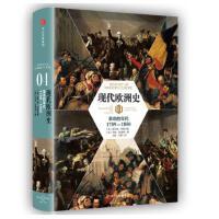 现代欧洲史(卷四):革命的年代1789-1850