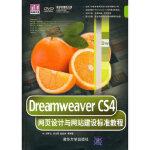 Dreamweaver CS4网页设计与网站建设标准教程(配光盘)(清华电脑学堂) 郝军启 刘治国 赵喜来 等 978