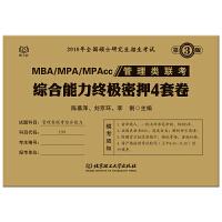 2018MBA/MPA/MPAcc管理类联考综合能力终极密押4套卷 陈慕泽 199管理类联考 考研英语二 冲刺卷