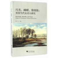 月光 蝴蝶 维纳斯:美国当代女诗人研究 刘文 浙江大学出版社