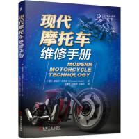 正版书籍 现代摩托车维修手册爱德华阿布多摩托车结构原理维修教程摩托车维护保养故障检修摩托车维修入门级