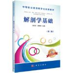 【正版全新直发】解剖学基础(第二版) 刘东方,黄嫦斌 9787030509710 科学出版社