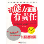 有能力更要有责任舒红著9787507426731中国城市出版社