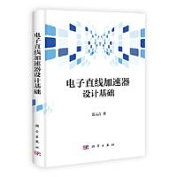 【新书店正版】电子直线加速器设计基础裴元吉9787030369710科学出版社