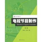 电视节目制作(第二版)(现代传播丛书) 黄慕雄 林秀瑜 暨南大学出版社 9787566819390
