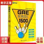 GRE实考词汇1500 新航道GRE研发中心 世界知识出版社 9787501257331