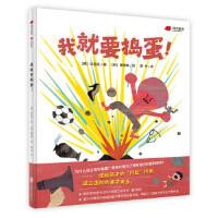 我就要捣蛋!(入选韩国世宗图书2014年度文学选书(童书组)。意大利博洛尼亚国际童书展拉加兹童书奖得