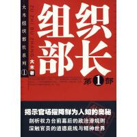 正版全新 大木组织部长系列:组织部长(第1部)