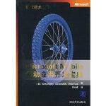 【二手书旧书9成新】Microsoft Mobile移动应用开发宝典(微软技术丛书) (美)魏格利,(美)莫思,(美)