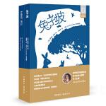 兔子坡(高考英语听力主播朗读含中英两册)