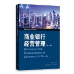 商业银行经营管理(第二版)