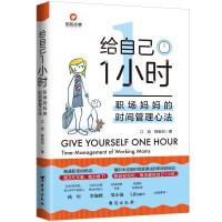 给自己1小时:职场妈妈的的时间管理心法