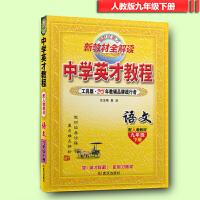 2019春 新教材全解 英才教程 9九年级下册语文人教版