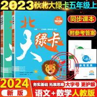 北大绿卡五年级下册语文数学两本人教版2020春