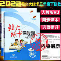 北大绿卡五年级上册语文数学两本人教版2021秋语文人教部编版同步课时训练