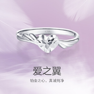 周大福 浪漫心形PT950铂金/白金戒指定价PT150507>>定价