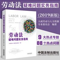 正版 劳动法疑难问题实务指南 中国法制出版社