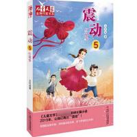 震动(5红风筝)/儿童文学金牌作家书系