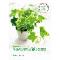 园艺花卉栽培养护丛书--绿植病虫害防治与水肥管理,化学工业出版社,徐帮学编9787122289285