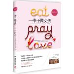 一辈子做女孩--畅销书《eat pray love》中文简体版,美国前国务卿希拉里、身心灵作家张德芬、美国脱口秀女皇奥普拉、奥斯卡影后茱莉亚・罗伯茨感动推荐。全球30多种译本,千万读者都在看!