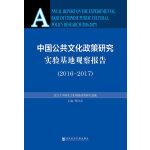 中国公共文化政策研究实验基地观察报告(2016-2017)