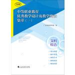 中等职业教育优秀教学设计及教学绝活集萃 (文科综合)