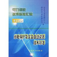 电力调度技术标准汇编(第三分册):继电保护及安全自动装置技术标准