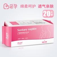 乐孕产妇卫生巾孕妇产后产褥期恶露月子专用刀纸卫生纸用品S号
