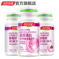汤臣倍健胶原蛋白天然维生素E片60片 赠葡萄籽维生素C加E30片2瓶 胶原蛋白女性