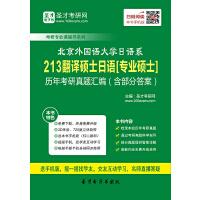 北京外国语大学日语系213翻译硕士日语[专业硕士]历年考研真题汇编(含部分答案)
