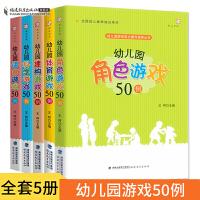 5册幼儿园角色语言体育游戏科学建构50例 幼儿园游戏自主操作指导丛书 小中大班体育游戏设计 幼儿体育锻炼课程儿童游戏课