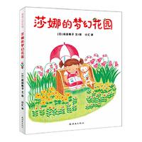 【正版全新直发】莎娜的梦幻花园 成田雅子;小汇 9787505630390 连环画出版社