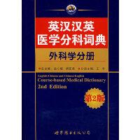 英汉汉英医学分科词典――外科学分册