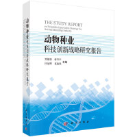 动物种业科技创新战略研究报告