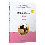 """钢琴基础(一)(第四版)(全国学前教育(新课程标准)""""十三五""""规划教材)"""